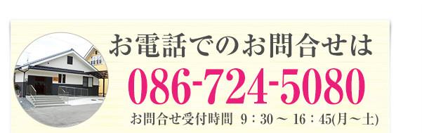 086-724-5080