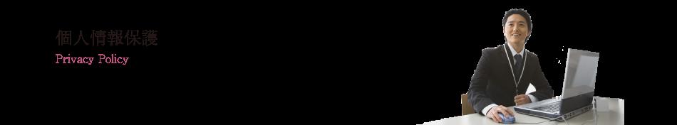 成広薬局は、地域の皆様に愛される薬局を目指し、 下記、プライバシーポリシーを遵守してまいります。